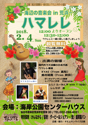 0204_arahama-sendai.jpg
