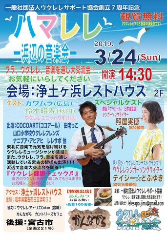0324_hamalele-miyako.jpg