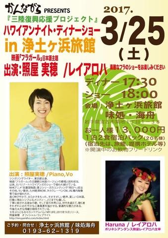 0325_teruya-live.jpg