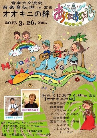 0326_orakuni-odense-online.jpg