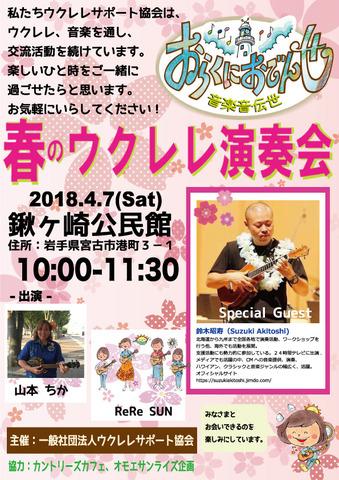 040718_ukulele-kuwagasaki.jpg