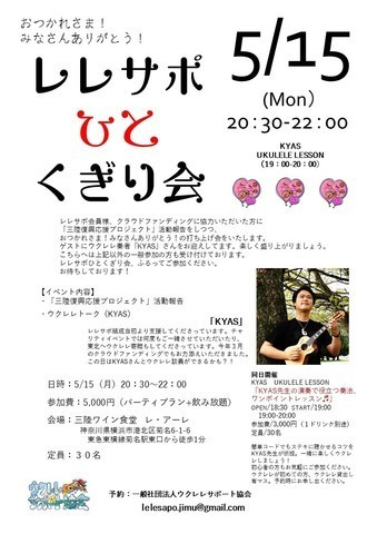 0515_hitokugiri-kai.jpg