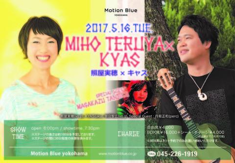 0516_motion-blue-yokohama.jpg
