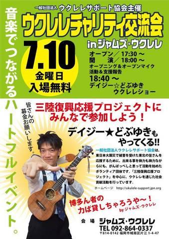 0710-jams-ukulele.jpg