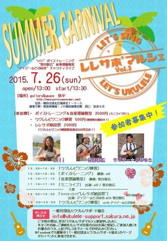 072615_event.JPG