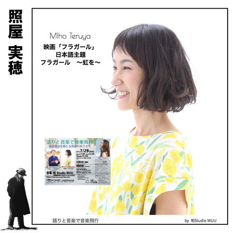 0729_teruyamiho.jpg