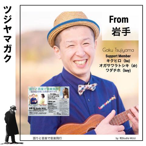 0729_tsujiyama-gaku.jpg