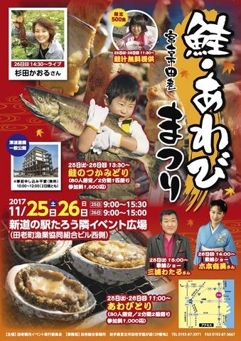 1125_sake-awabi-matsuri.jpg