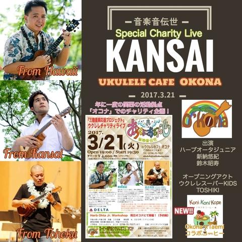 20170321_okona-live.jpg