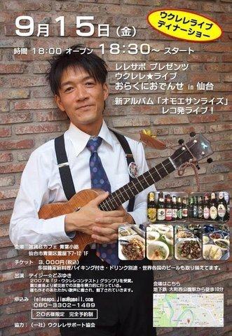 20170915_sendai-thumbnail2.jpg