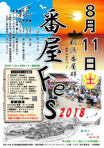 20180811-tanohata.jpg