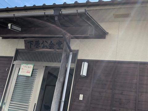 20181002_shimobara06.jpg