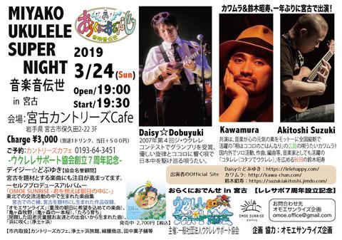 20190324_ukulelesupernight_miyakolive-web.jpg