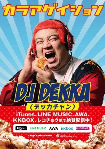 Dekka-chan.jpg