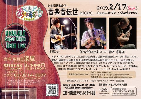 中目黒2018_live.jpg