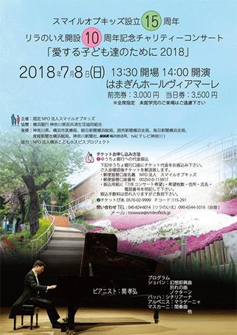 concert_guide375x529.jpg
