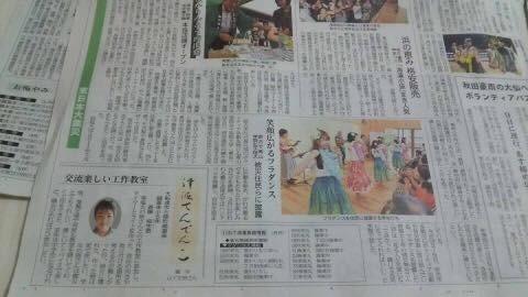 iwate-nippo2.jpg