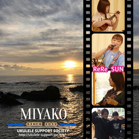 miyako-rere-sun.jpg