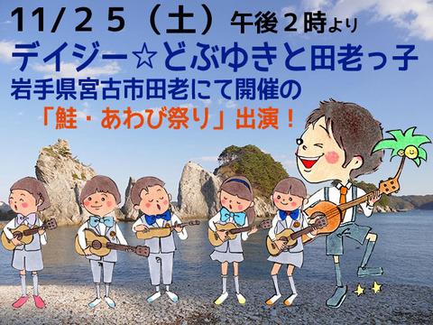 miyako-stage20171125.jpg