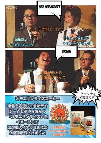 omoe-coffee.jpg
