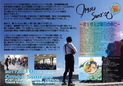 omoesunrise-release-syoukai.jpg