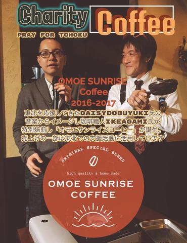 omoesunrisecoffee.jpg