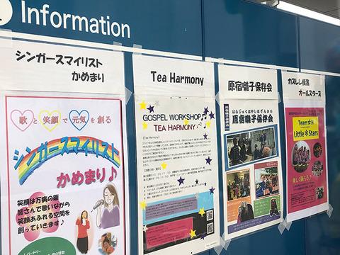 omusubi-stage-information.jpg