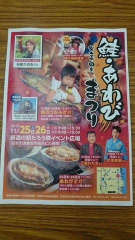 sake-awabi-matsuri.jpg