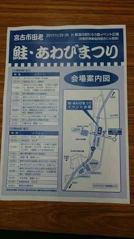 sake-awabimatsuri2.jpg